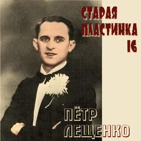Петр Лещенко  - Старая пластинка (выпуск 16) - 2009